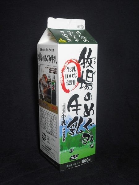 フクロイ乳業「牧場のめぐみ牛乳」16年07月 from 森島さん