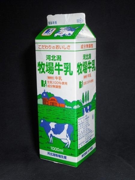 ホリ乳業「牧場牛乳」16年12月 from maizon_nさん