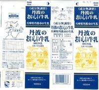 丹波乳業「丹波のおいしい牛乳」16年07月