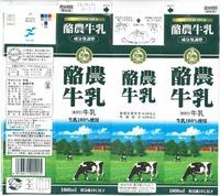 泉南乳業「酪農牛乳」16年06月