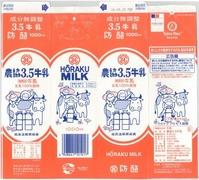 防府酪農農業協同組合「農協3.5牛乳」18年09月