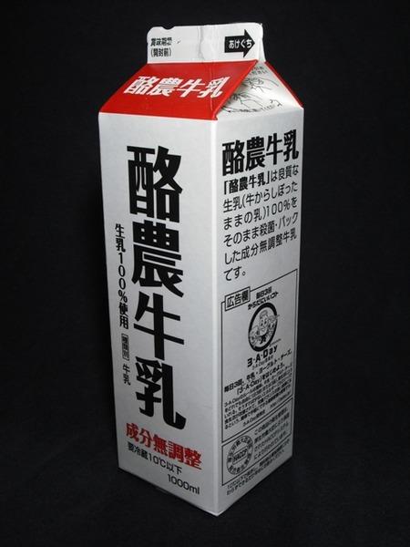 サンデイリー「酪農牛乳」11年1月 from KUMAさん