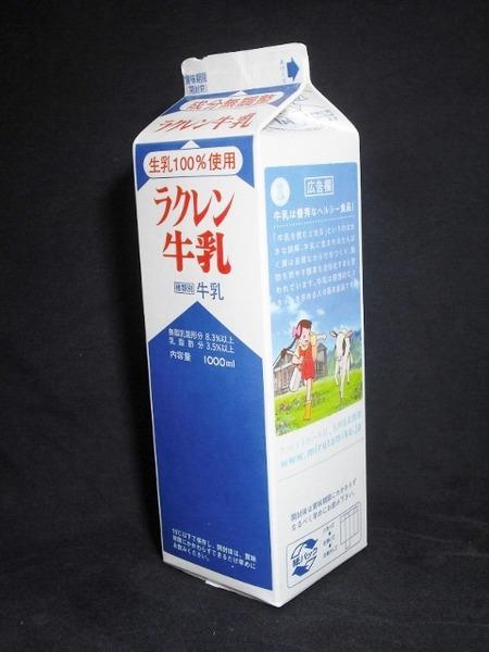 ミラクル乳業「ラクレン牛乳」16年04月