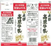 飛騨酪農農業協同組合「飛騨高原牛乳」13年7月