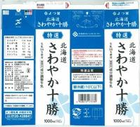 よつ葉乳業「北海道さわやか十勝」16年10月