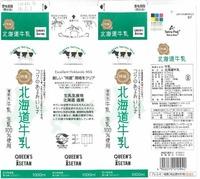 三越伊勢丹フードサービス「北海道牛乳」16年07月