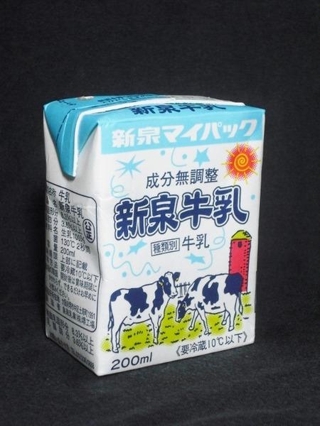 泉南乳業「新泉牛乳」16年07月 from maizon_nさん