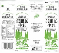 新札幌乳業「北海道低脂肪牛乳」16年05月