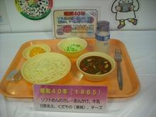 昭和40年の給食