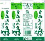 萩原乳業「青森3.6牛乳」09年6月