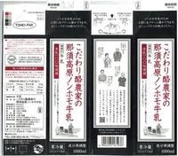 栃酪乳業「こだわり酪農家の那須高原ノンホモ牛乳」15年01月