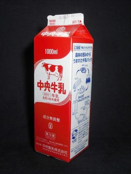 中央製乳「中央牛乳」15年08月 from 豊橋の路面電車さん