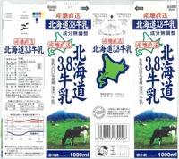倉島乳業「北海道3.8牛乳」18年11月