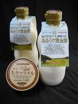 磯沼牧場の牛乳と生キャラメル