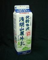 あがつま農協「北軽井沢浅間山麓牛乳」08年5月 from yoooさん