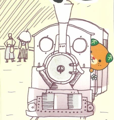 坊ちゃん列車とみきゃん