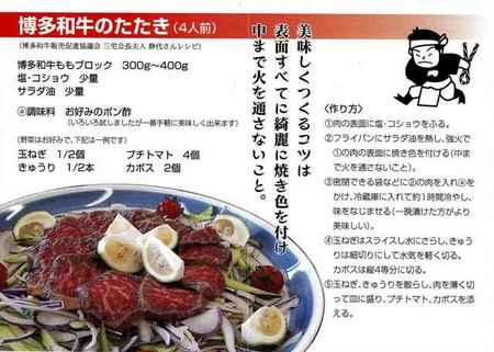 静代さんの博多和牛レシピ(たたき)