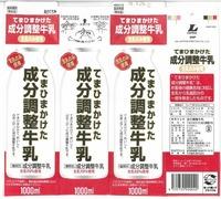 中央製乳「てまひまかけた成分調整牛乳」15年01月