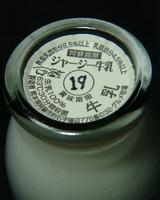 グルメ牧場「阿蘇高原ジャージー牛乳」07年9月キャップ