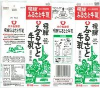 飛騨酪農農業協同組合「飛騨ふるさと牛乳」13年10月