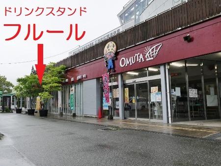 道の駅おおむた花ぷらす館