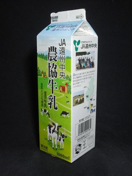遠州中央農協「JA遠州中央農協牛乳」 from 豊橋の路面電車さん
