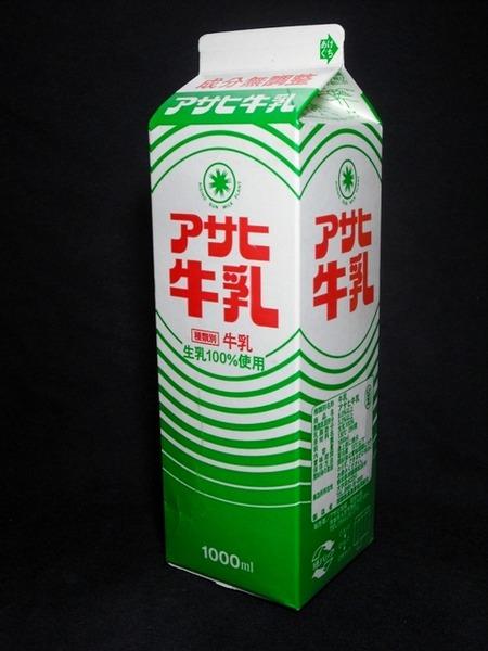 アサヒ牧場「アサヒ牛乳」 from 九州生乳販連