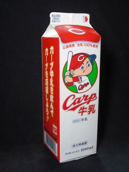 日本酪農協同「Carp(カープ)牛乳」17年10月 from 飯田さん
