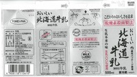 新札幌乳業「おいしい北海道牛乳」16年11月