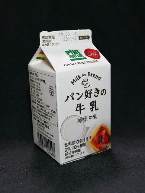 牛乳 の パン 好き パン好きの牛乳の販売店はどこ?どこに売っているのか