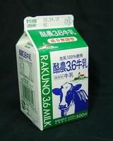 近藤乳業「酪農3,6牛乳」08年4月 from yoooさん