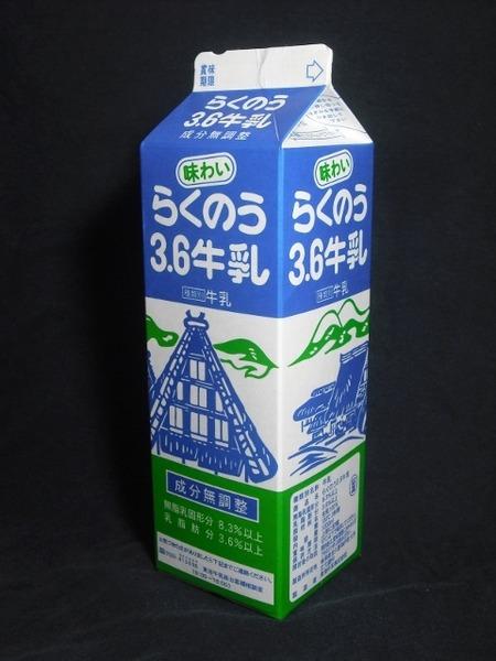 東海牛乳「らくのう3.6牛乳」 from 森島さん