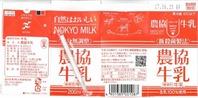 協同乳業「農協牛乳」17年06月