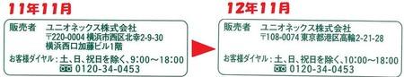住所変更 11年11月→12年11月