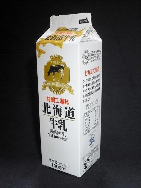 新札幌乳業「北海道牛乳」14年10月 from Ver.321さん