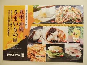 九州・沖縄うまいもの展