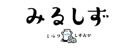 静岡県産牛乳共同ブランド「みるしず」の商品発表会が開催されます!