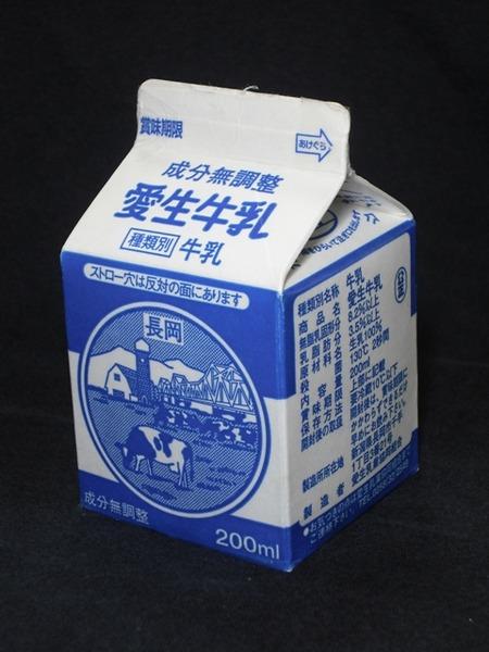 愛生乳業「愛生牛乳」 from kazagasiraさん