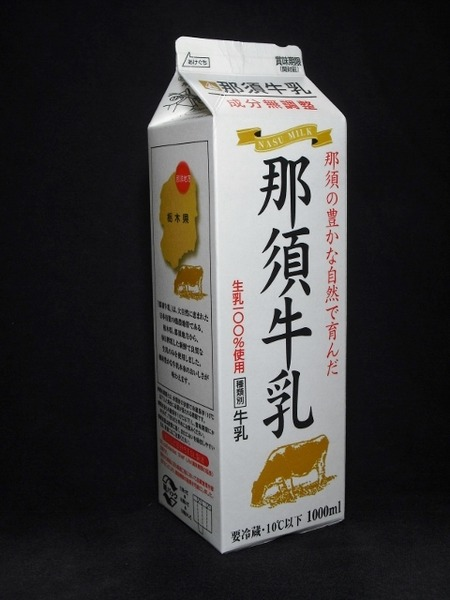 協同牛乳「那須牛乳」18年03月 from はまっこさん