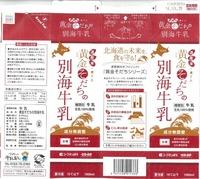 べつかい乳業興社「黄金そだちの別海牛乳」16年03月