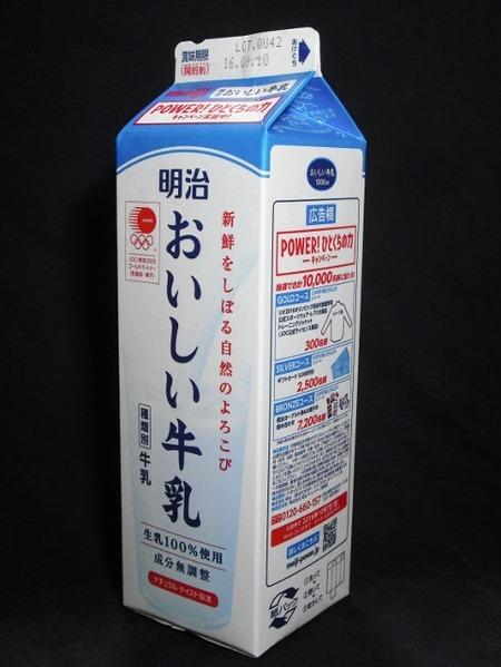 明治「明治おいしい牛乳」16年08月 from ver.321さん