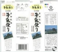 岸田牧場「岸田牧場牛乳便り」10年12月