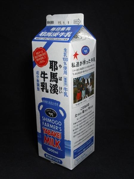 下郷農業協同組合「耶馬溪牛乳」15年01月