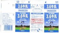 トモヱ乳業「3.6牛乳」16年04月