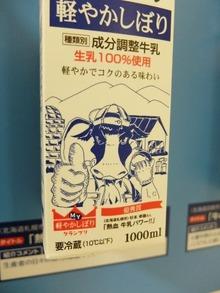 熱血 牛乳パワー!!