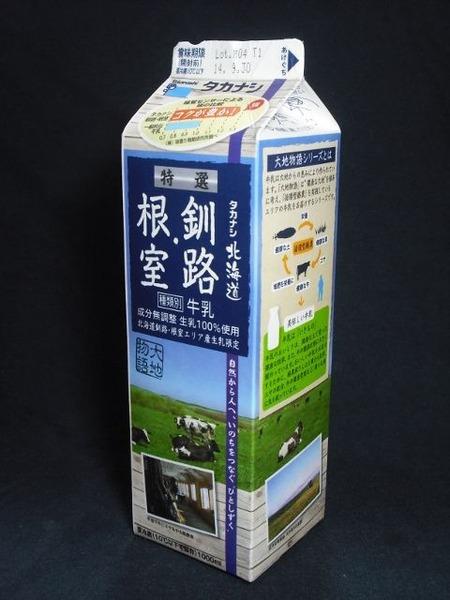 高梨乳業「釧路・根室」14年09月 from はまっこさん