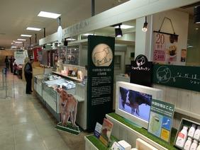 なかほら牧場ショップ&キッチン@東武百貨店池袋店