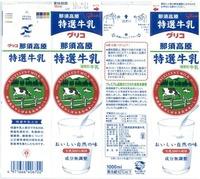グリコ乳業「グリコ那須高原特選牛乳」12年4月