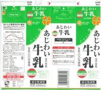 栃酪乳業「あじわい牛乳」12年3月