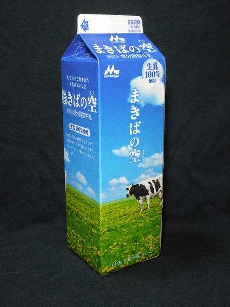 九州森永乳業「まきばの空」09年9月